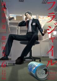 フラジャイル 病理医岸京一郎の所見(6) 漫画