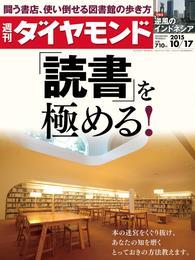 週刊ダイヤモンド 15年10月17日号 漫画