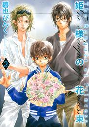 姫様の花束 (2) 漫画