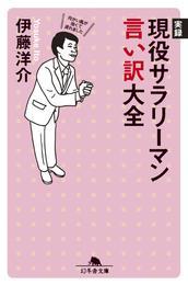 実録 現役サラリーマン言い訳大全 漫画