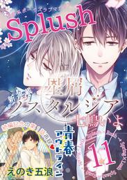 Splush vol.11 青春系ボーイズラブマガジン 漫画
