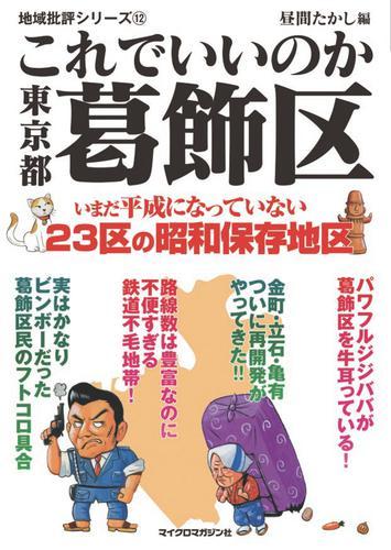 これでいいのか東京都葛飾区 漫画