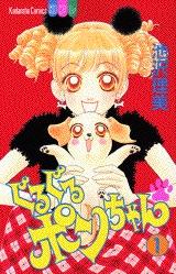 ぐるぐるポンちゃん  (1-9巻 全巻) 漫画
