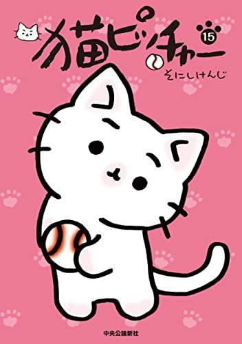 猫ピッチャー (1-8巻 最新刊) 漫画