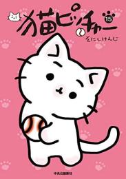 猫ピッチャー (1-12巻 最新刊)