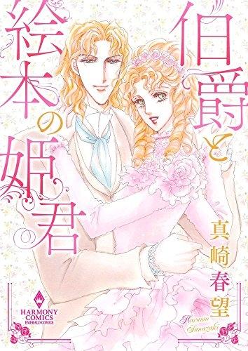 伯爵と絵本の姫君 漫画