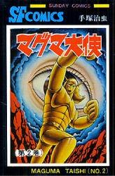 マグマ大使 (1-2巻 全巻)