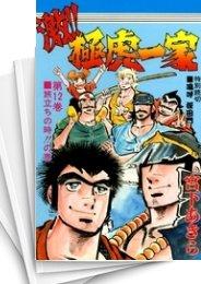 【中古】激!!極虎一家 (1-12巻) 漫画