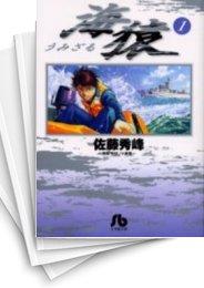 【中古】海猿 [文庫版] (1-5巻) 漫画
