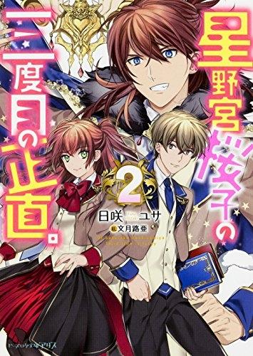 【ライトノベル】星野宮桜子の三度目の正直。 漫画