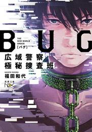 【ライトノベル】BUG 広域警察極秘捜査班 (全1冊)