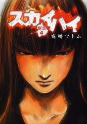 スカイハイ・新章 (1-4巻 全巻) 漫画