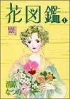 花図鑑 漫画