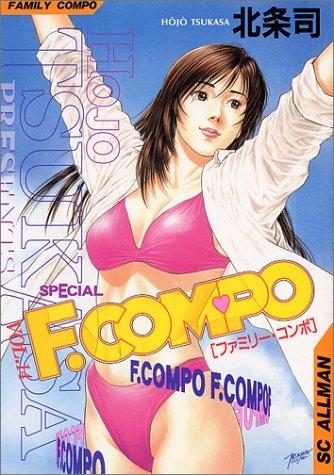 F.COMPO ファミリーコンポ (1-14巻 全巻) 漫画
