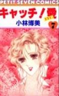 キャッチ!愛 (1-10巻 全巻) 漫画
