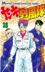 ヤンキー烈風隊 28 冊セット全巻 漫画