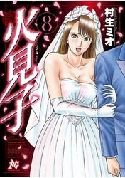火見子 8 冊セット最新刊まで