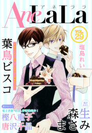 AneLaLa 23 冊セット最新刊まで 漫画