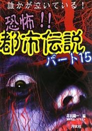 【児童書】恐怖!!都市伝説 パート15