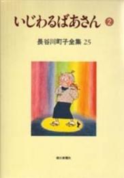 いじわるばあさん (1-2巻 全巻)