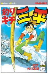 釣りキチ三平(57) 漫画