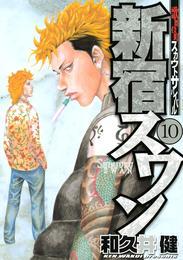 新宿スワン(10) 漫画