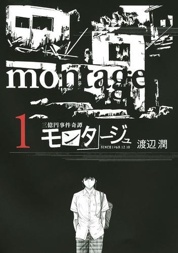 三億円事件奇譚 モンタージュ 漫画