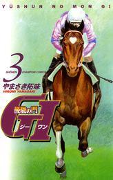 優駿の門 GI(ジーワン)(3) 漫画