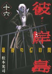 彼岸島 最後の47日間(16) 漫画
