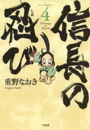 信長の忍び 4巻 漫画