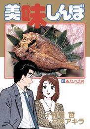 美味しんぼ(43) 漫画