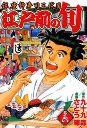 江戸前の旬 36 漫画