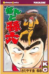 なんと孫六(68) 漫画