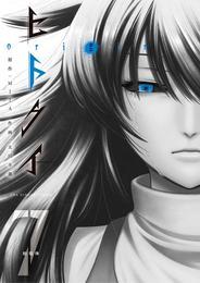ヒトクイ-origin-(7) 漫画