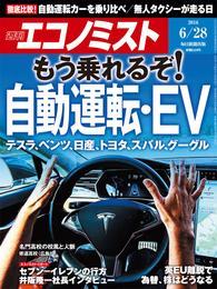 週刊エコノミスト (シュウカンエコノミスト) 2016年06月28日号 漫画