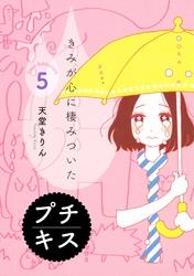 きみが心に棲みついた プチキス Love Addiction (5) 漫画