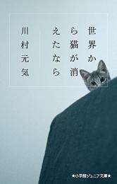 【児童書】世界から猫が消えたなら(全1冊)