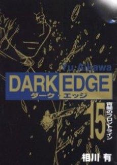 DARK EDGE (1-15巻 全巻) 漫画