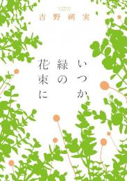 吉野朔実作品集 いつか緑の花束に (1巻 全巻)