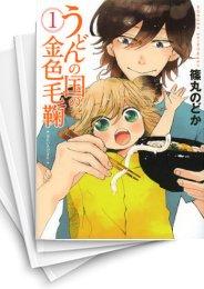 【中古】うどんの国の金色毛鞠 (1-10巻) 漫画