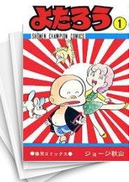 【中古】花のよたろう (1-15巻) 漫画