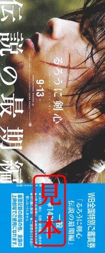 【映画前売券】るろうに剣心 伝説の最期編 / 一般(大人) 漫画