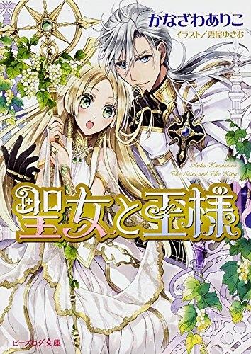 【ライトノベル】聖女と王様 漫画