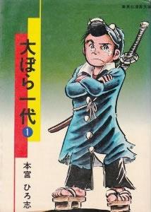 大ぼら一代 [文庫版] (1-11巻 全巻) 漫画