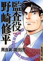 監査役野崎修平 (1-12巻 全巻) 漫画
