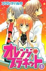 オレンジ・プラネット 5 冊セット全巻 漫画
