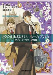 おやすみなさい、ホームズさん 2 冊セット最新刊まで