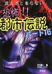 【児童書】恐怖!!都市伝説 パート16