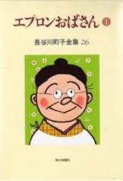 エプロンおばさん (1-4巻 全巻)