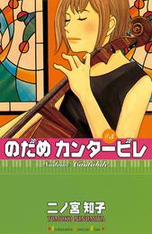 のだめカンタービレ(5) 漫画
